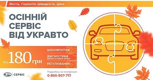 В сети УкрАВТО подготовить автомобиль к зиме можно за 180 грн. - УкрАВТО
