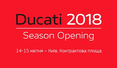 14-15 апреля DUCATI открывает мотосезон 2018 года масштабным тест-драйвом - DUCATI
