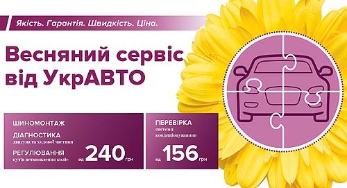 Сервис от 240 грн.: стартовала сервисная акция «Весенний сервис от УкрАВТО»