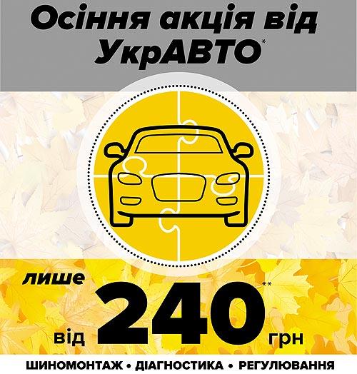В сети УкрАВТО начали действовать акционные цены от 240 грн. на сезонные сервисные услуги