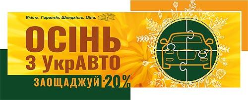 УкрАВТО предлагает специальные цены на ряд сервисных услуг