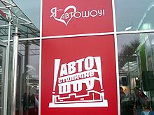 На Столичном Автошоу представят новинки автозапчастей и автохимии