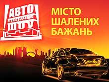 «ЗИП-АВТО» примет участие на Столичном Автошоу