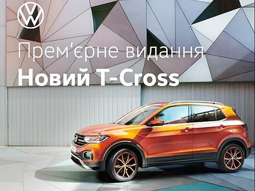 Новый кроссовер Volkswagen T-Cross можно заказать по специальной цене