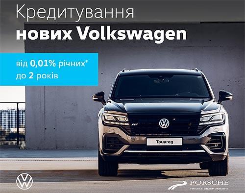 0,01% - Лучше, чем скидки: на Volkswagen действует выгодная программа финансирования - Volkswagen