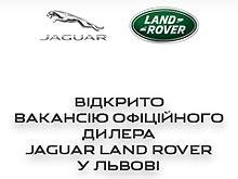 Открыта вакансия официального дилера Jaguar Land Rover