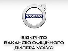 В Днепропетровске и Харькове открыты вакансии официального дилера Volvo