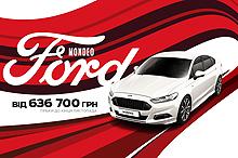 Ford Mondeo в ноябре доступен по специальным ценам