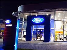 В Виннице открылся новый дилерский центр Ford
