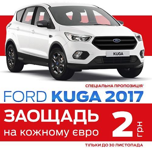 На юбилейную партию Ford Kuga в комплектации Winner 25 действуют специальные цены