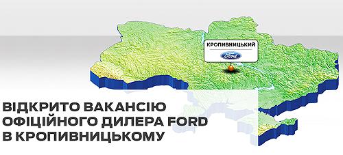 Ford ищет нового дилера в Кропивницком