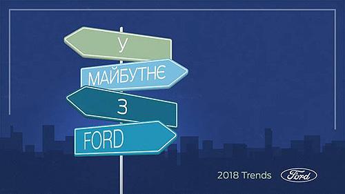Ford рассказал о трендах 2018 года - Ford