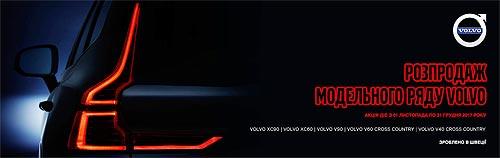 Новогодние скидки на Volvo достигают 200 тыс. грн. - Volvo