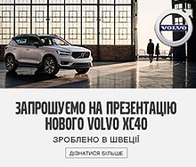 В Киеве пройдет допремьерный показ нового Volvo XC40 - Volvo