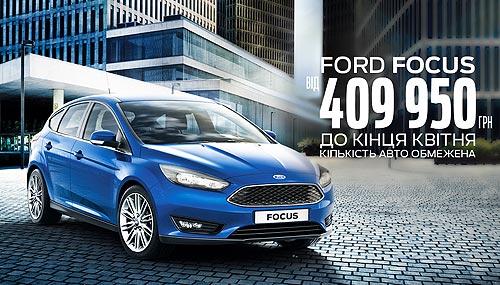 В апреле на Ford Focus действуют специальные цены