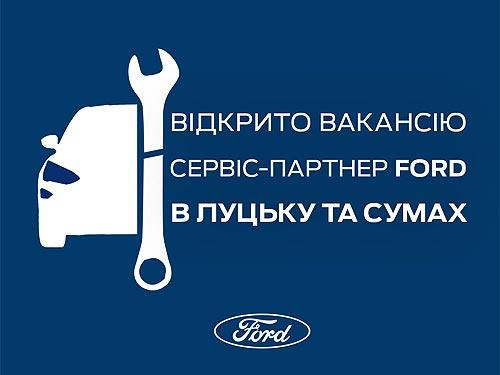Ford ищет официальных сервис партнеров в городах Сумы и Луцк