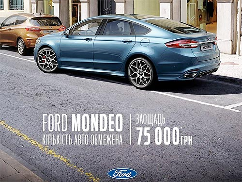 Покупатели Ford Mondeo экономят 75 000 грн.