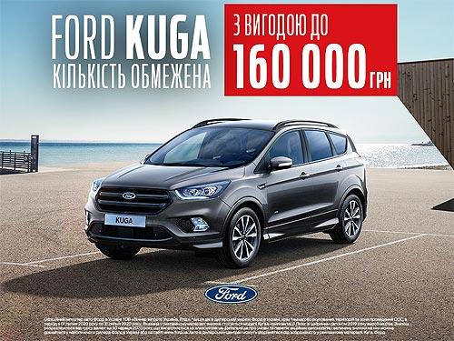 На Ford Kuga выгода достигает 160 тыс. грн.
