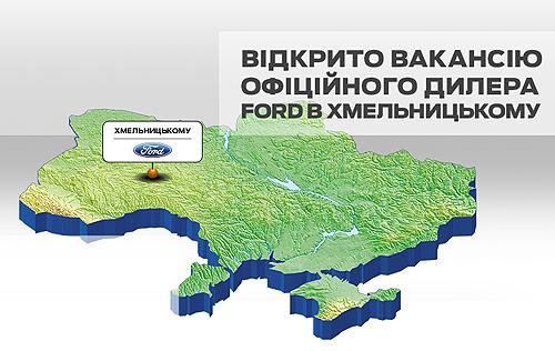 Ford открыл вакансию официального дилера в Хмельницком