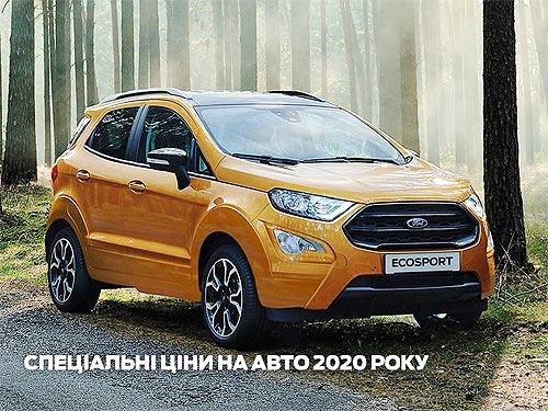 На кроссоверы Ford EcoSport 2020 года действуют специальные цены
