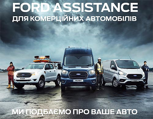 Програма поддержки в дороге Ford Assistance теперь доступна и для коммерческих авто