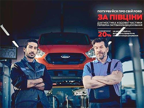 Будь готов к новому сезону. Владельцы Ford могут провести диагностику ходовой за полцены