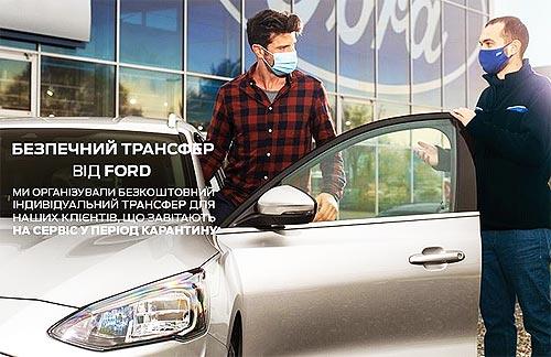 Ford в Украине предлагает Клиентам безопасный трансфер