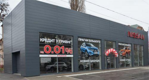 В Кременчуге открылся новый дилерский центр Nissan