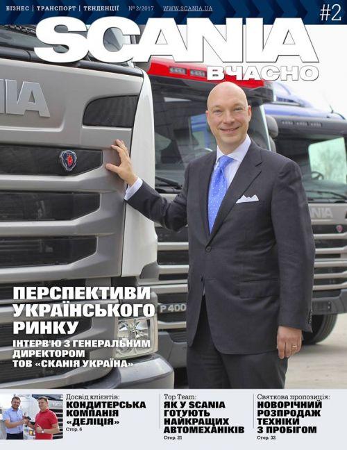 Scania выпустила новый номер электронного журнала - Scania