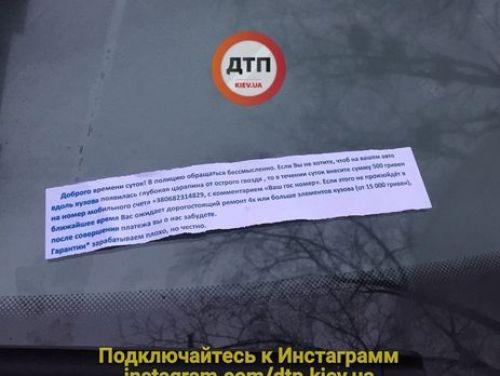 В Киеве мошенники массово угрожают автовладельцам, требуя выкуп - мошенник