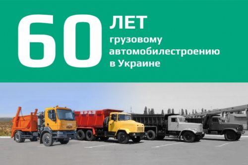 Сегодня исполняется 60 лет грузовому автомобилестроению в Украине