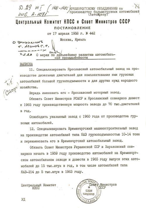 Сегодня исполняется 60 лет грузовому автомобилестроению в Украине - груз