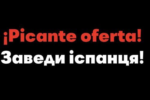 IPicante oferta! Заведи испанца. В Украине действует специальное предложение на кроссоверы SEAT Ateca