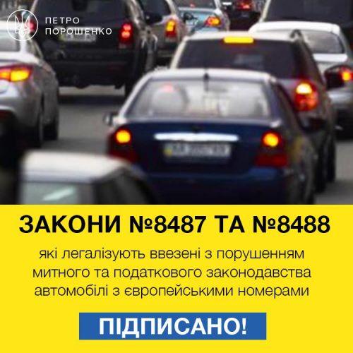 Петр Порошенко подписал законы №8487 и №8488