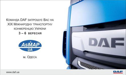 DAF принимает участие в конференции АСМАП