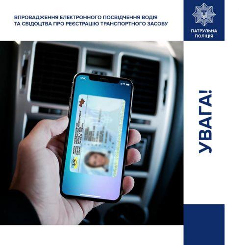 Кабмин запустил приложение для смартфонов, в котором реализуют электронные права и техпаспорт