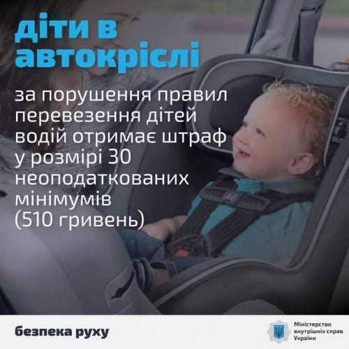 Верховная Рада ужесточила правила для перевозки детей в автотранспорте