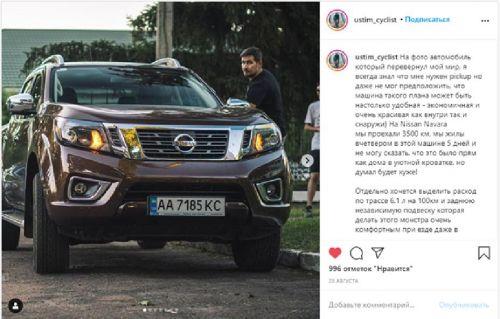 Nissan в Украине поддержал веломарафон TransUkraine