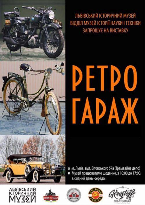 Что можно посмотреть во львовском музее Retro Garage