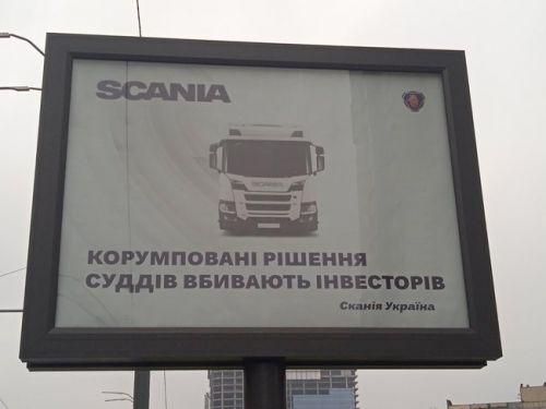 """""""Скания Украина"""" обратилась к властям через билборды"""