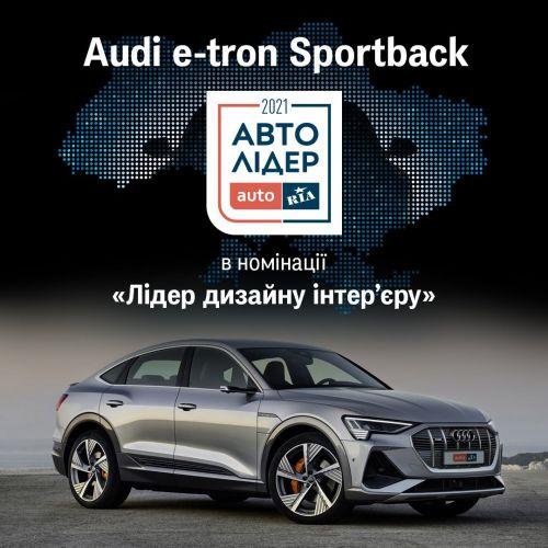 Audi, SEAT и Volkswagen получили серию наград «Авто Лидер» в Украине