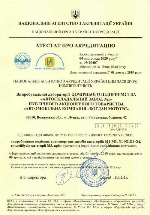 Луцкий завод «Богдан» получил новый сертификат испытательной лаборатории - Богдан