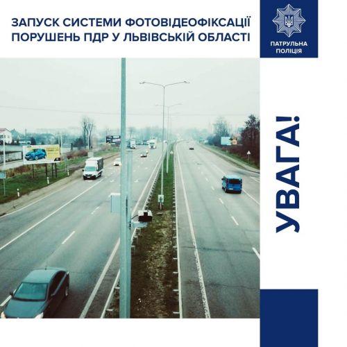 Камеры автоматической фиксации нарушений скорости начали работать во Львовской области - фиксац