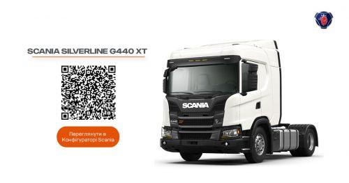 В 2021 году Scania для украинского рынка подготовила сразу несколько пакетных тягачей SilverLine - Scania