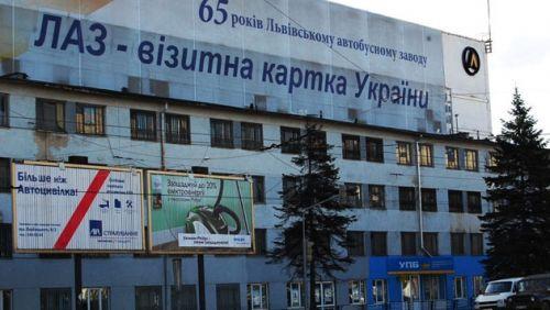 Суд заблокировал продажу долговых обязательств ЛАЗа - ЛАЗ
