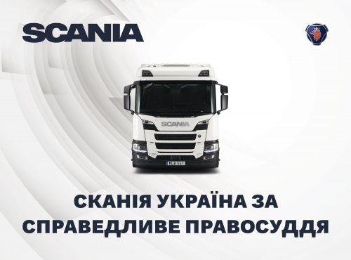 """Еще один бывший дилер """"Скания Украина"""" подал иск на 164 млн гривен - Scania"""