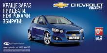 В Украине начала работать кредитная программа Chevrolet Finance со ставкой 0%
