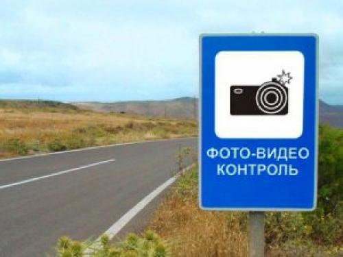Для фотофиксации нарушителей ПДД могут применять приборы нового класса - фотофикс