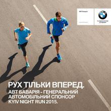АВТ Бавария - генеральный автомобильный спонсор Samsung Galaxy S6 Night Run 2015 - АВТ Бавария