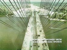 Как строили и испытывали Южный мост в Киеве. Исторические фото